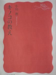 キノコの教.JPG