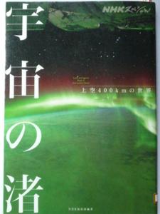 渚の著書.JPG