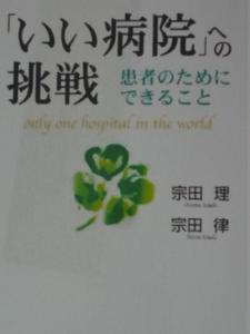 良い病院.JPG