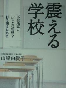 震える学校.JPG