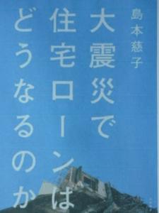 大震災.JPG