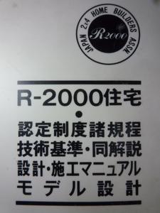 R-2000.JPG